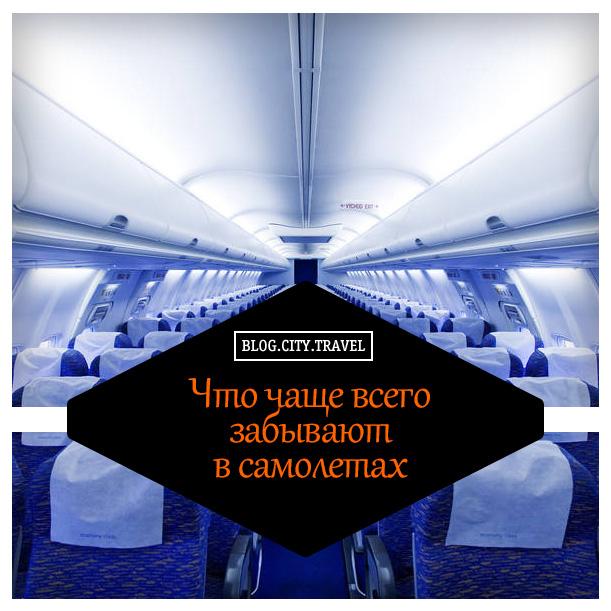 забыл-в-самолете