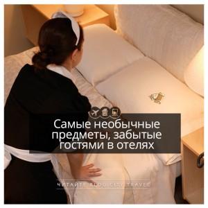 Самые необычные предметы, забытые гостями в отелях