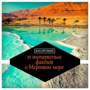 12 интересных фактов о Мертвом море