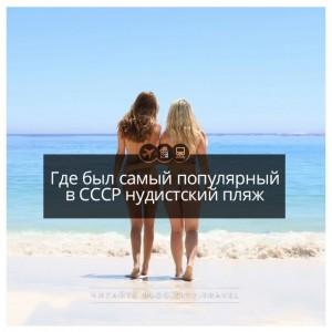 Самый популярный в Советском Союзе нудистский пляж