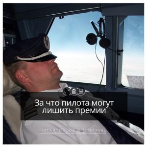 За что пилот может лишиться премии
