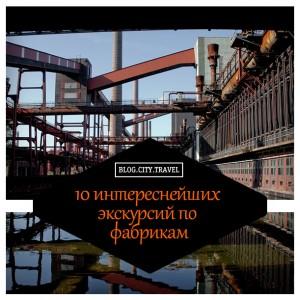 Секреты производства: 10 интереснейших экскурсий по фабрикам