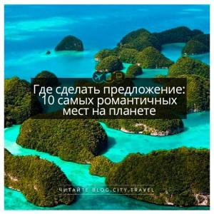 Где сделать предложение: 10 самых романтичных мест планеты