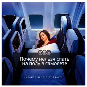 Почему нельзя спать на полу в самолете