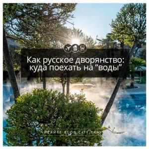 Как русское дворянство: куда поехать «на воды»