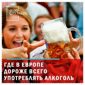 Где в Европе дороже всего употреблять алкоголь