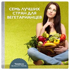 7 лучших стран для вегетарианцев