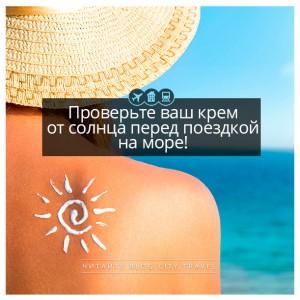 Проверьте ваш солнцезащитный крем перед поездкой на море!