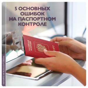 5 основных ошибок при прохождении паспортного контроля