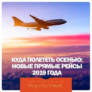 Куда полететь осенью? Новые прямые рейсы 2019 года