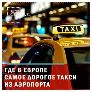 Где в Европе самое дорогое такси из аэропорта