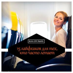 15 лайфхаков для тех, кто часто летает