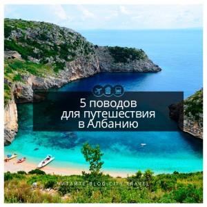 5 поводов для путешествия в Албанию