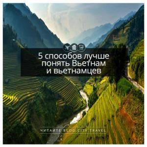 5 способов понять вьетнамцев