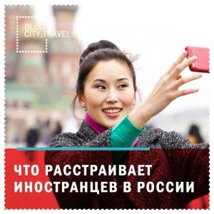 Что расстраивает иностранцев в России