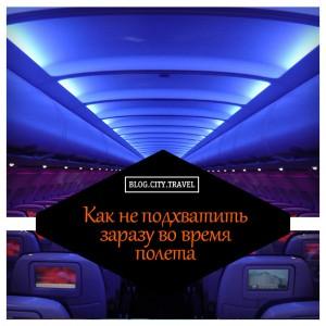 Как не подхватить заразу во время полета