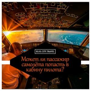 Может ли пассажир самолёта попасть в кабину пилота?