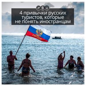 4 привычки русских туристов, которые не понять иностранцам