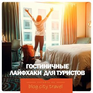Гостиничные лайфхаки для туристов