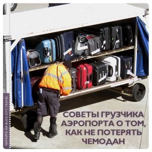 Советы грузчика аэропорта о том, как не потерять чемодан