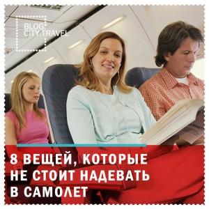 8 вещей, которые не стоит надевать в самолет