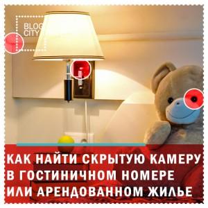 Как обнаружить скрытую камеру в номере отеля или арендованном жилье