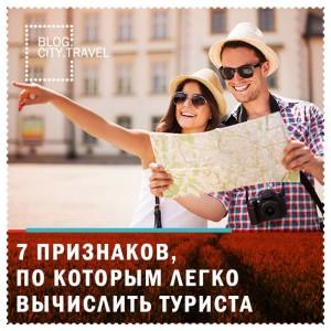 7 признаков, по которым легко вычислить туриста