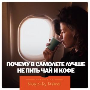Почему на борту самолета лучше отказаться от чая и кофе