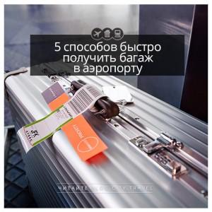 5 способов быстро получить багаж в аэропорту