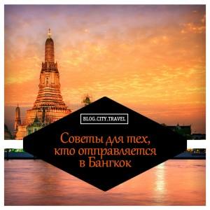 Прислушайтесь к этим рекомендациям, если отправляетесь в Бангкок