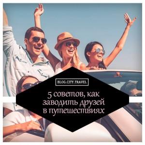 5 советов, как заводить друзей в путешествиях