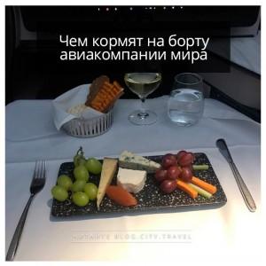 Чем кормят на борту разные авиакомпании мира