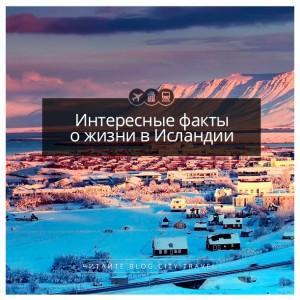 Интересные факты о жизни в Исландии