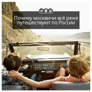 Почему москвичи всё реже путешествуют по России