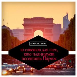 10 советов для тех, кто планирует посетить Париж