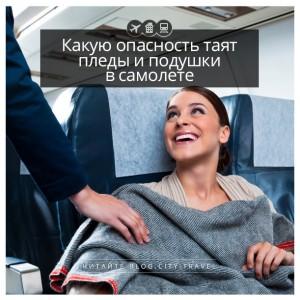 Какую опасность таят пледы и подушки в самолете