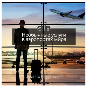 Ура, рейс задержали! Необычные услуги в аэропортах мира