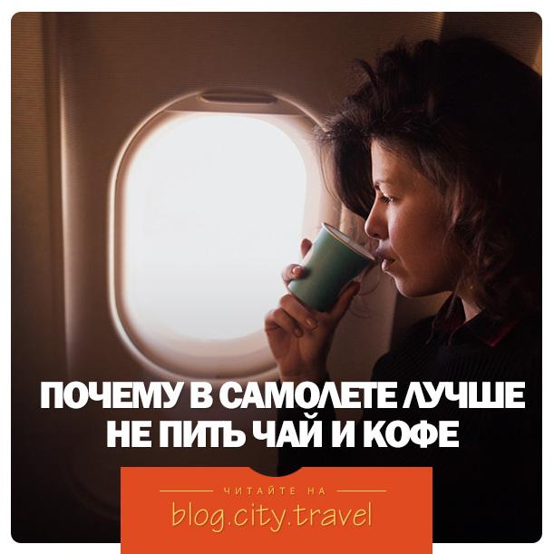 чай в самолете