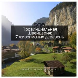 Провинциальная Швейцария: 7 живописных деревень