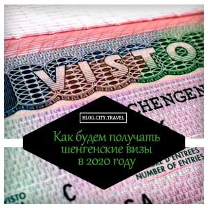 Как будем получать шенгенские визы в 2020 году