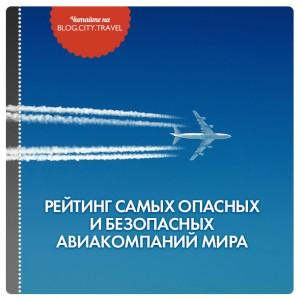 Рейтинг самых опасных и безопасных авиакомпаний