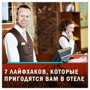 7 лайфхаков, которые пригодятся вам в отеле