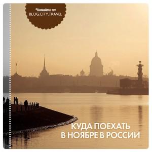 Куда поехать в ноябре в России?