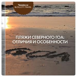 Пляжи Северного Гоа: отличия и особенности
