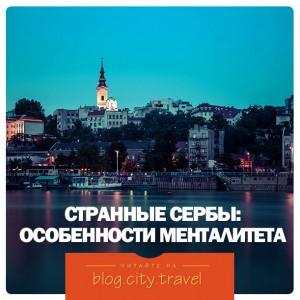 Странные сербы: особенности менталитета