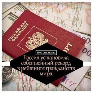 Россия установила свой рекорд в рейтинге гражданств мира
