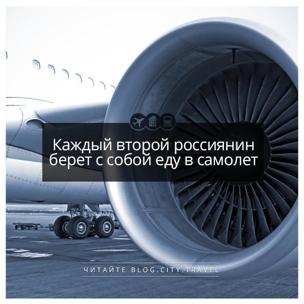 еда-в-самолет