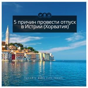 5 причин провести отпуск в Истрии (Хорватия)