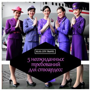 5 неожиданных требований к стюардессам