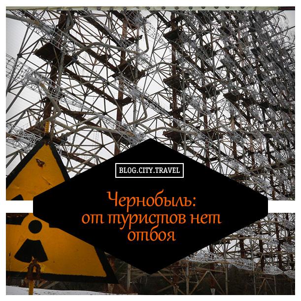 чернобыль1